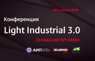 Конференция «Light Industrial 3.0» прошла под девизом «Склады растут вверх»