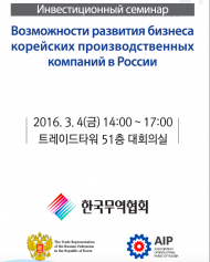 KITA and AIP organised a collaborative investment seminar for Korean companies in Seoul