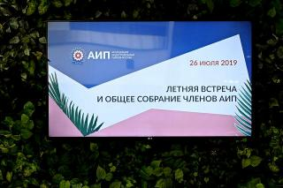 Industrial parks of the country met at the General Meeting of the AIP of Russia in Moscow