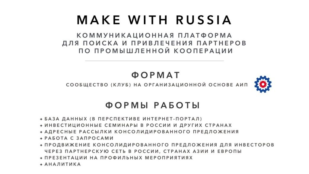 Make with Russia club0.jpg